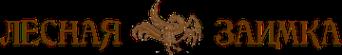 Логотип компании Лесная заимка