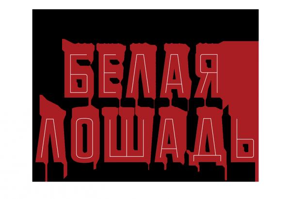 Логотип компании Белая лошадь