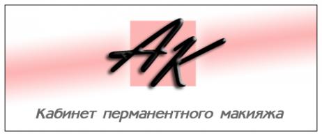 Логотип компании Кабинет перманентного макияжа
