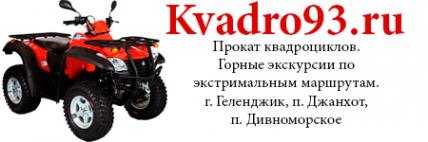 Логотип компании Квадро 93