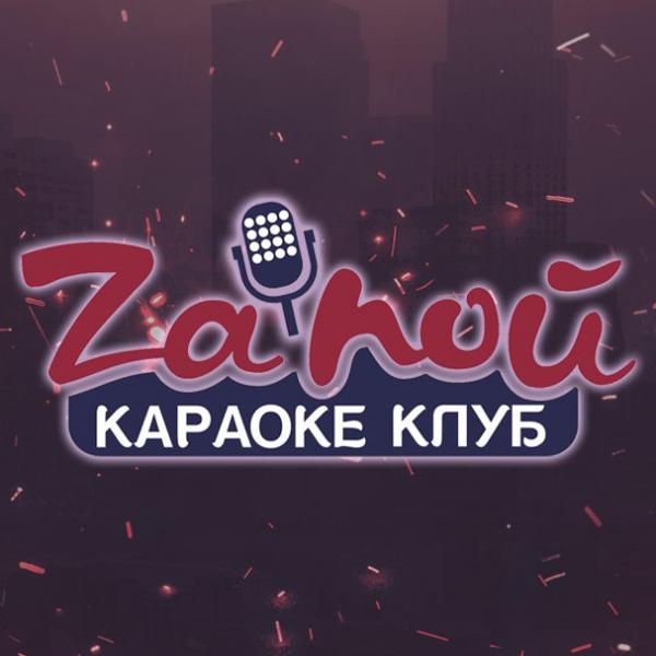 Логотип компании Караоке-клуб «Zапой»